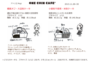 One Coin Cafe'メニュー