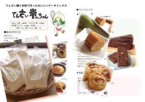 てんさい米ちゃんケーキミックス